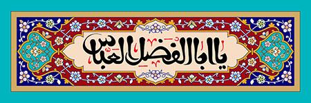 ولادت حضرت عباس (ع)