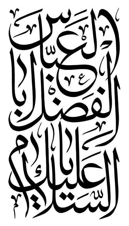 السلام علیک یا اباالفضل العباس