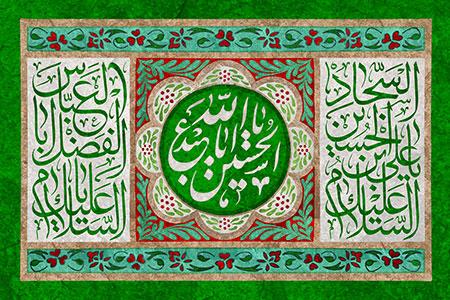 اعیاد شعبانیه / ولادت امام حسین، امام سجاد و حضرت عباس علیهم السلام