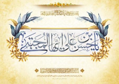 ولادت امام حسن (علیه السلام)