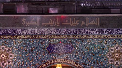 haram-hazrat-zeynab-1