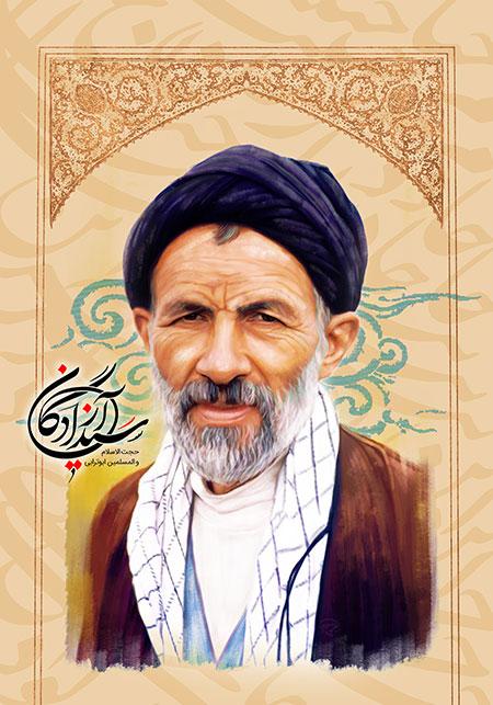 حجت الاسلام ابوترابی