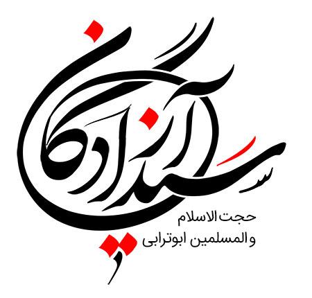 سید آزادگان