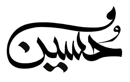 حسین (ع)