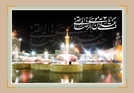 روز زیارتی مخصوص امام رضا (ع)