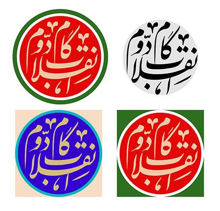نشان نوشته گام دوم انقلاب