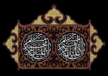 طفلان حضرت مسلم (ع)