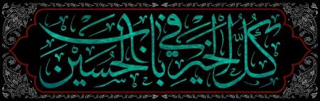 کل الخیر فی باب الحسین