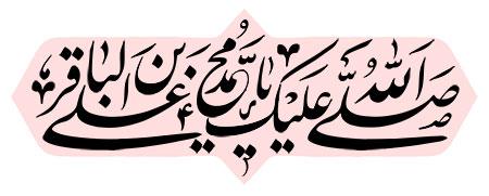 صلی الله علیک یا محمد بن علی الباقر