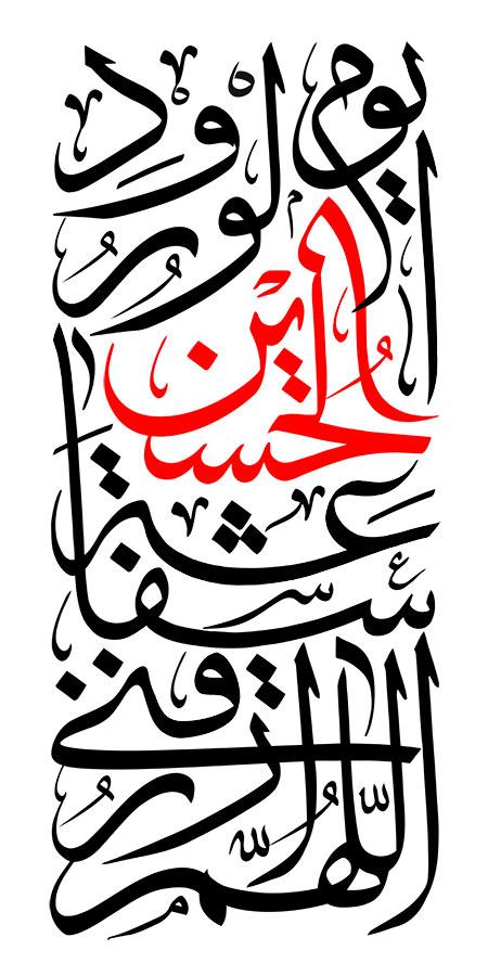 اللهم ارزقنی شفاعه الحسین یوم الورود