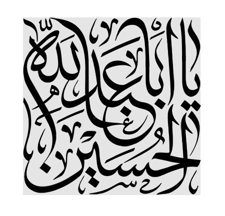 یا اباعبد الله الحسین
