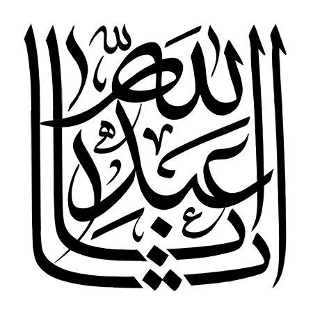 یا ابا عبد الله