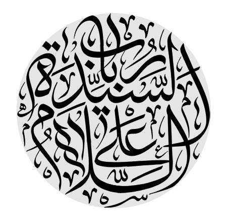 السلام علی السیده رباب