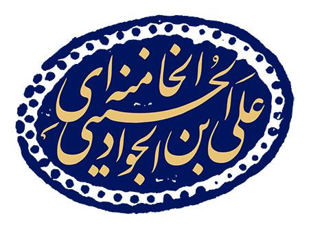 علی بن الجواد الحسینی الخامنه ای