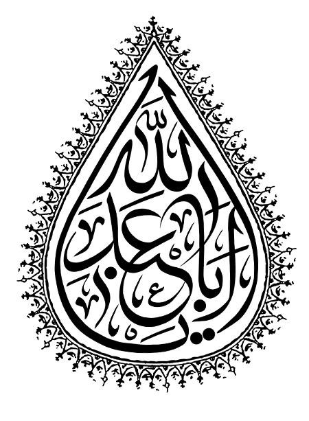 یا ابا عبدالله
