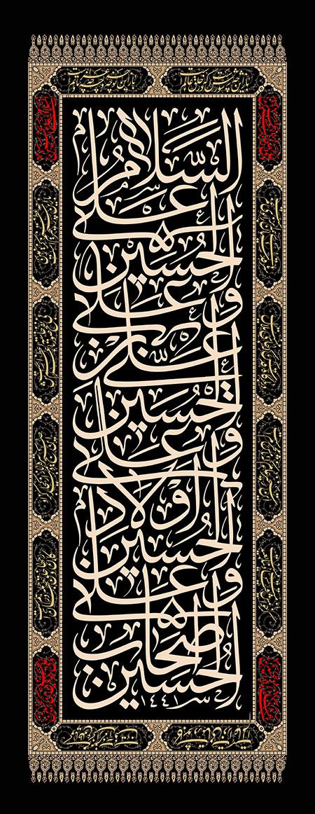 کتیبه السلام علی الحسین