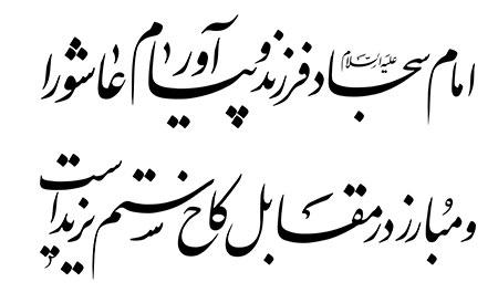 امام سجاد (ع) فرزند و پیام آور عاشورا و مبارز در مقابل کاخ ستم یزید است.