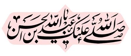صلی الله علیک یا عبدالله بن الحسن