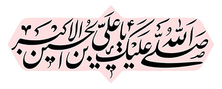 صلی الله علیک یا علی بن الحسین الاکبر