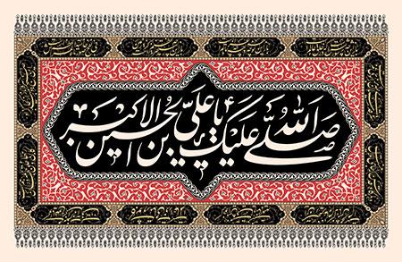 شهادت حضرت علی اکبر (ع)