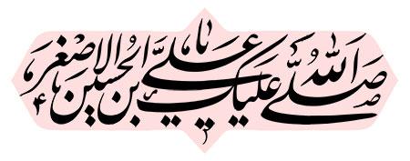صلی الله علیک یا علی بن الحسین الاصغر