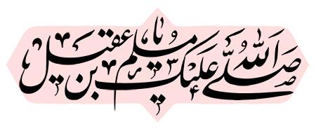 صلی الله علیک یا مسلم بن عقیل