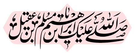 صلی الله علیک یا ابراهیم بن مسلم بن عقیل