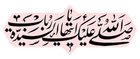 صلی الله علیک یا ایتها السیده رباب
