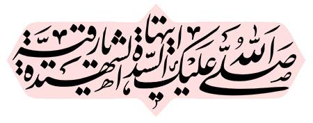 صلی الله علیک ایتها السیده الشهیده یا رقیه