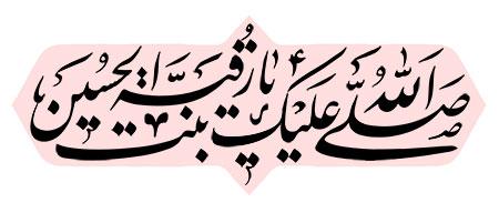صلی الله علیک یا رقیه بنت الحسین