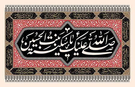 صلی الله علیک یا سکینه بنت الحسین