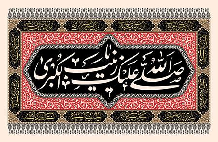 صلی الله علیک یا زینب الکبری