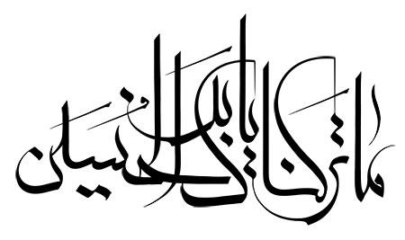 ما ترکناک یابن الحسین