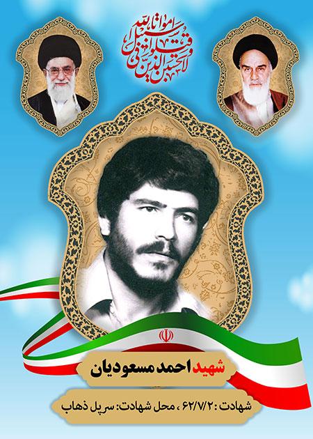 شهید احمد مسعودیان