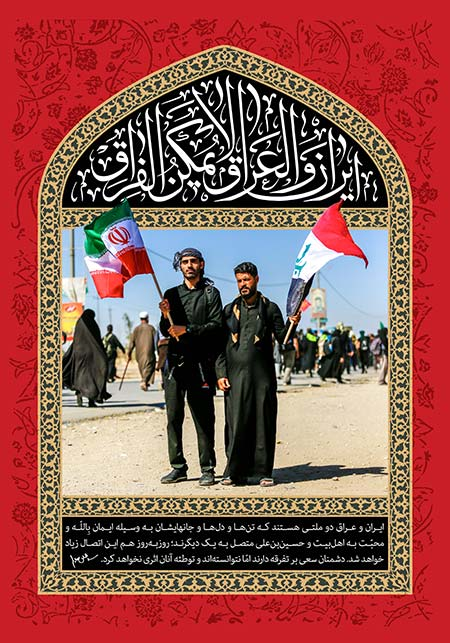 ایران و العراق لایمکن الفراق
