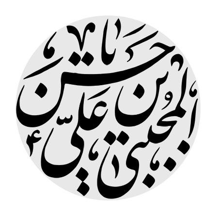 یا حسن بن علی المجتبی