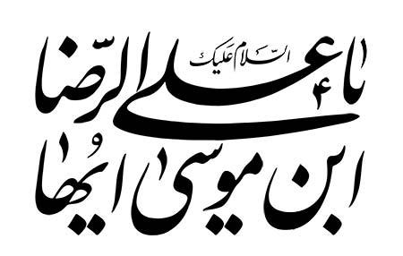 السلام علیک یا علی ابن موسی ایها الرضا
