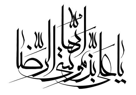 یا علی بن موسی ایها الرضا