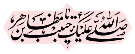 صلی الله علیک یا حبیب بن مظاهر