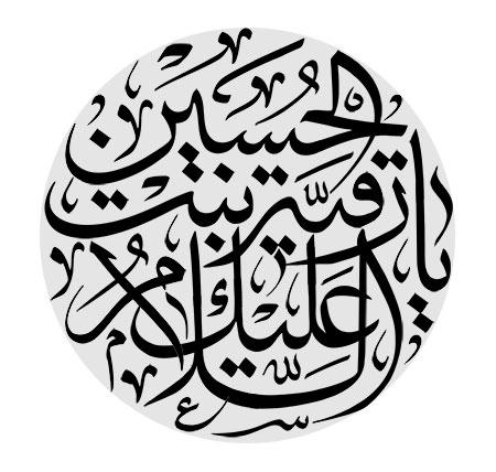 السلام علیک یا رقیه بنت الحسین