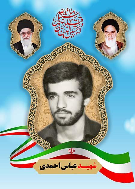 شهید عباس احمدی