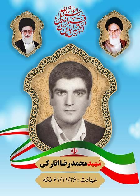 شهید محمد رضا انارکی