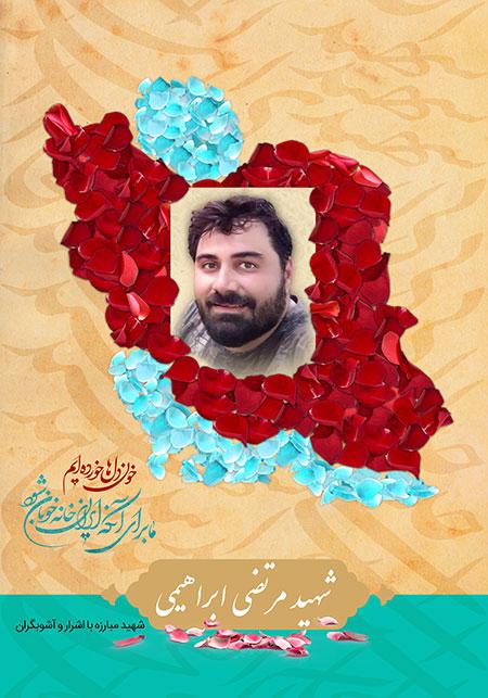 شهید ابراهیمی