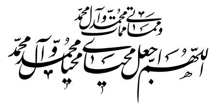 اللهم اجعل محیای محیا محمد و آل محمد