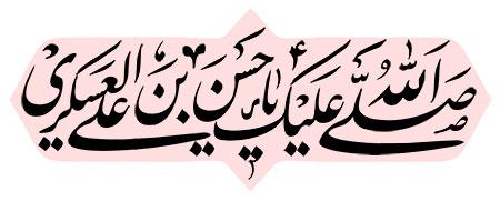 صلی الله علیک یا حسن بن علی العسکری