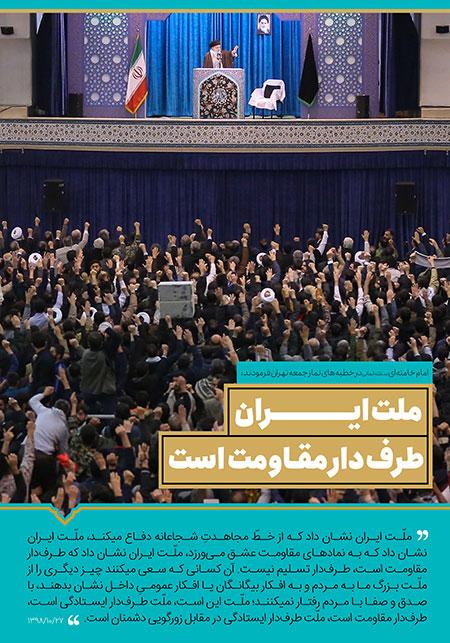 ملت ایران طرف دار مقاومت است