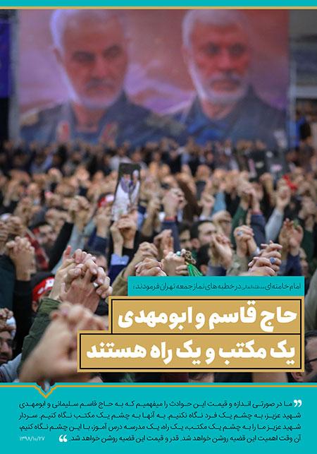 حاج قاسم و ابومهدی، یک مکتب و یک راه هستند