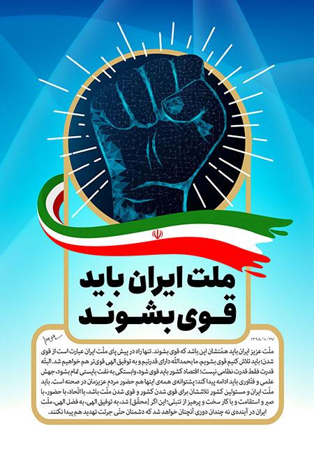 ملت ایران باید قوی بشوند