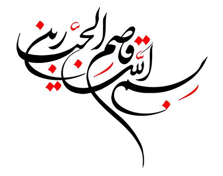 بسم الله قاصم الجبارین
