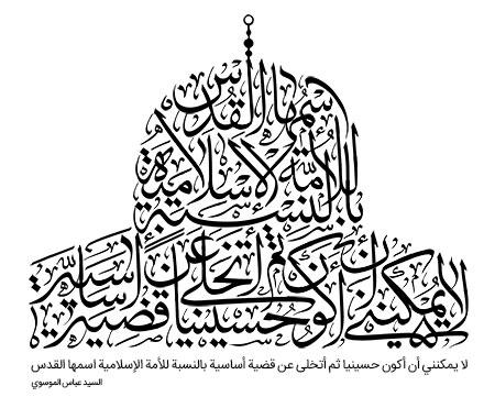 لا یمکننی أن أکون حسینیا ثم أتخلى عن قضیه أساسیه بالنسبه للأمه الإسلامیه اسمها القدس